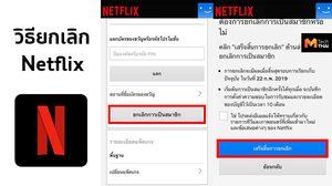 วิธียกเลิก Netflix สำหรับ iOS และ Android ทำได้ง่ายๆ