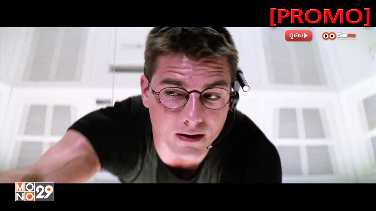 Mission: Impossible ฝ่าปฏิบัติการ สะท้านโลก