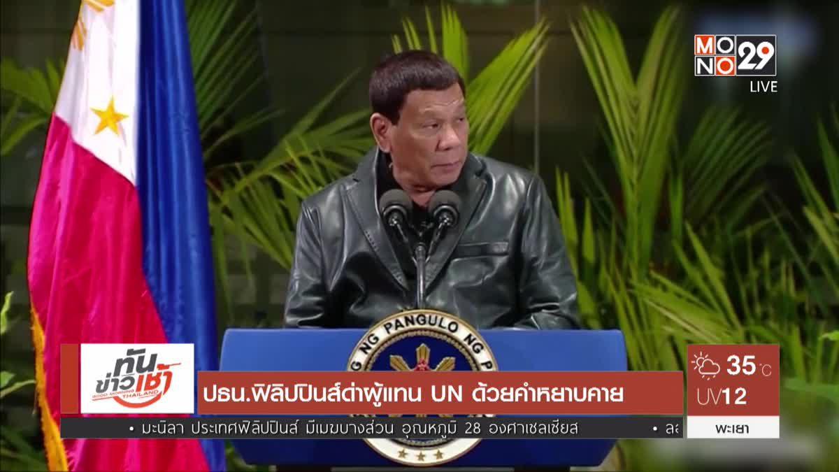 ปธน.ฟิลิปปินส์ด่าผู้แทน UN ด้วยคำหยาบคาย