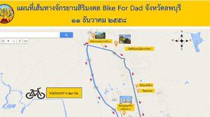 """เส้นทางปั่นเพื่อพ่อ """"Bike For Dad"""" จ.ลพบุรี"""