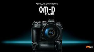 Olympus เปิดตัวกล้อง Mirrorless รุ่นใหม่ OM-D E-M1X เน้นความเร็ว กันสั่นระดับเทพ