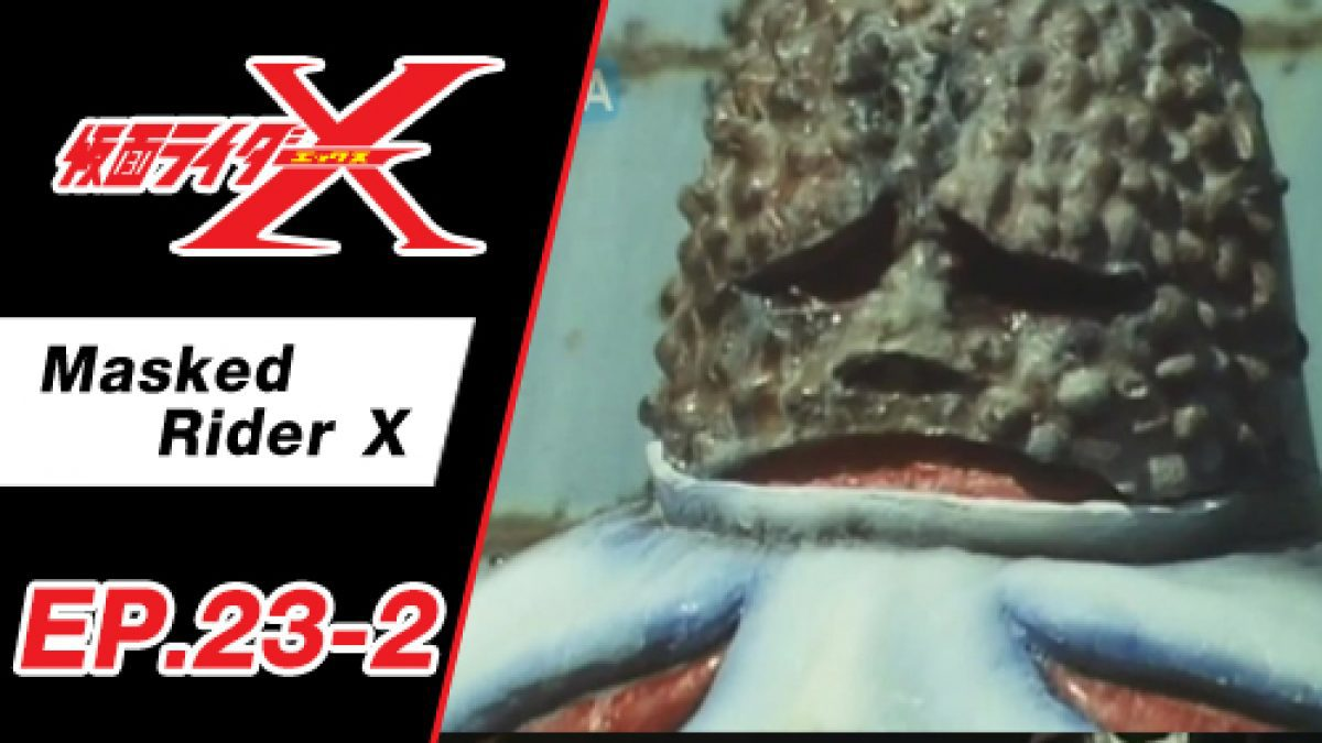 Masked Rider X ตอนที่ 23-2