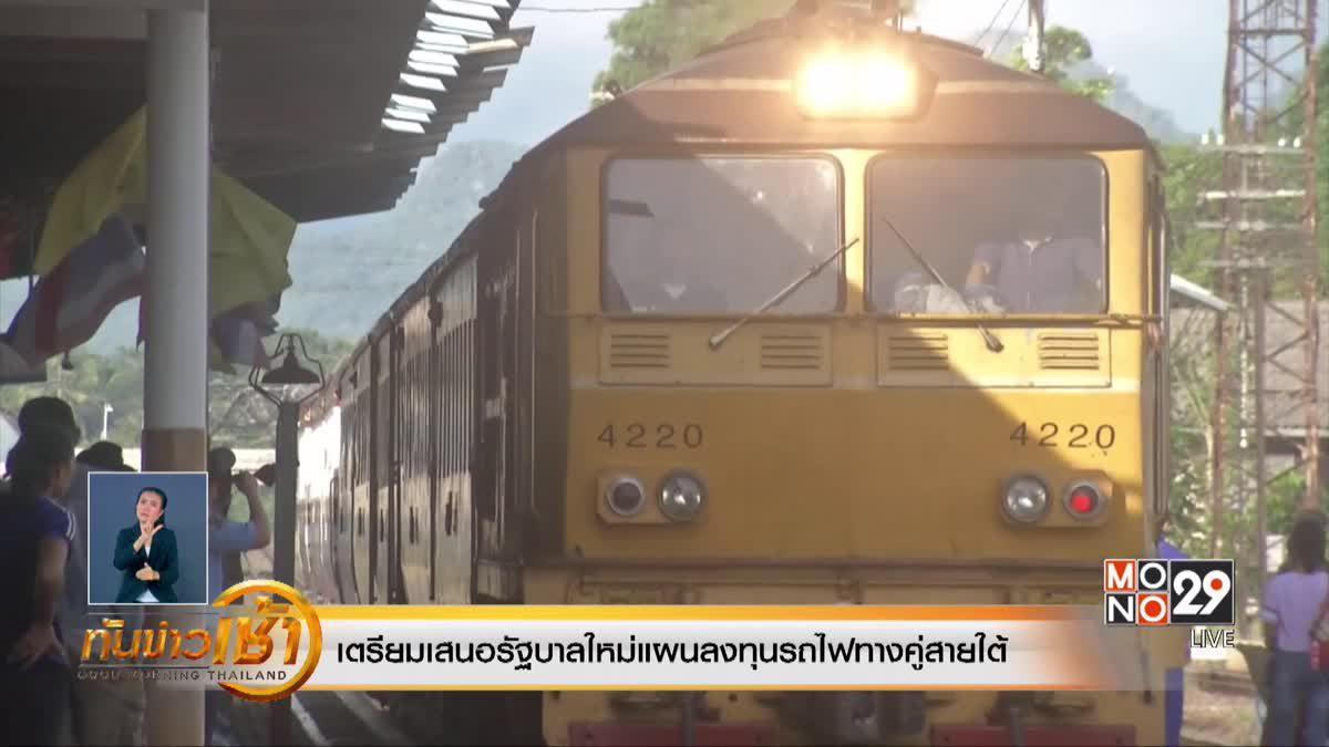 เตรียมเสนอรัฐบาลใหม่แผนลงทุนรถไฟทางคู่สายใต้