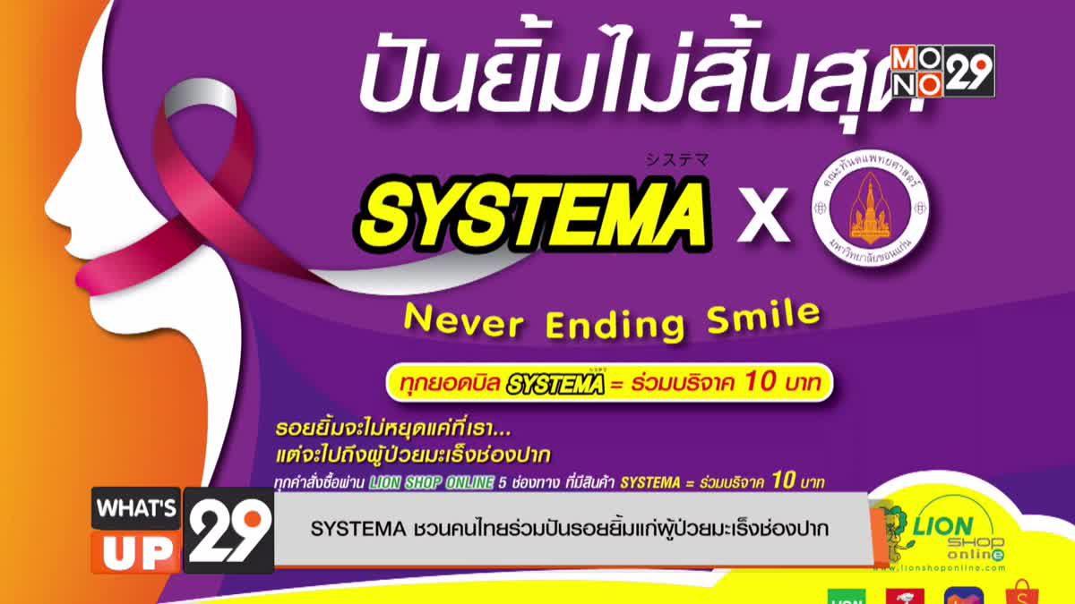 SYSTEMA ชวนคนไทยร่วมปันรอยยิ้มแก่ผู้ป่วยมะเร็งช่องปาก