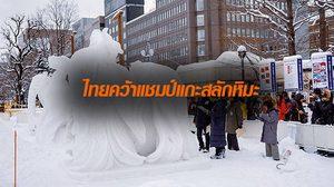 ไทยส่งผลงาน 'ปลากัด' คว้าแชมป์การประกวดแกะสลักหิมะนานาชาติ