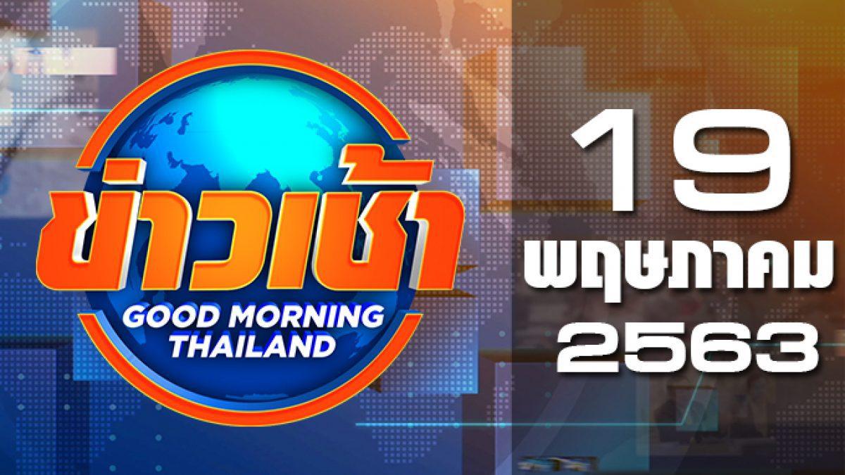 ข่าวเช้า Good Morning Thailand 19-05-63