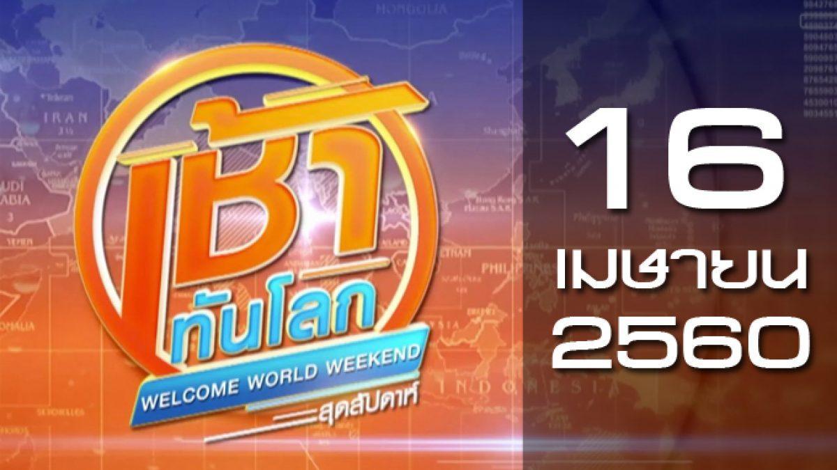 เช้าทันโลก สุดสัปดาห์ Welcome World Weekend 16-04-60