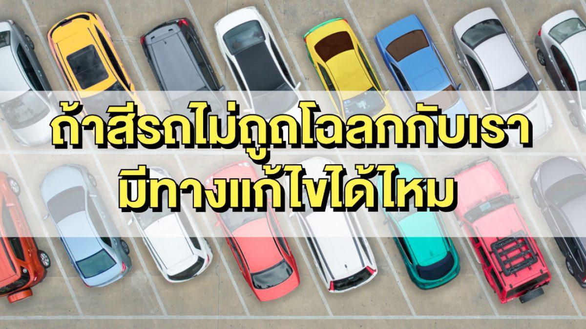 สีรถกับความเชื่อของคนไทย
