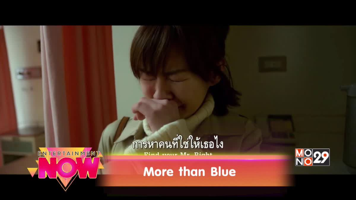 Movie Review : More than Blue