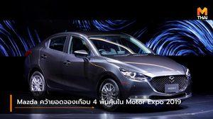 Mazda คว้ายอดจองเกือบ 4 พันคันในงาน Motor Expo 2019