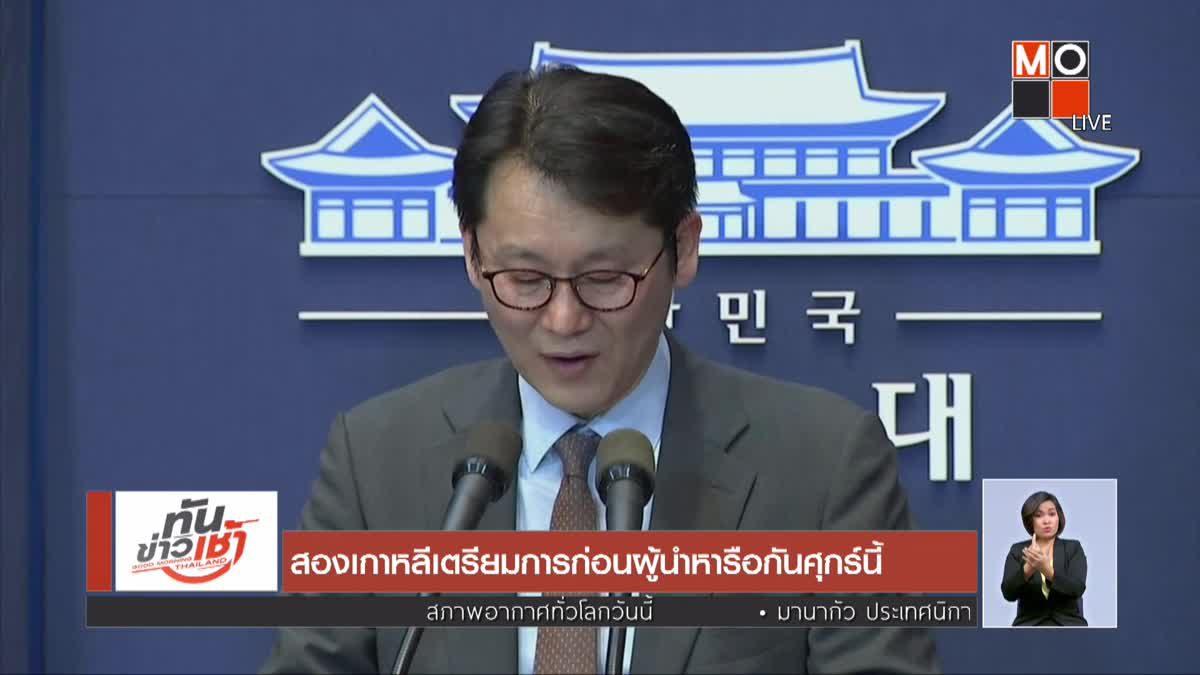 สองเกาหลีเตรียมการก่อนผู้นำหารือกันศุกร์นี้