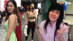สูตรลดความอ้วน เปลี่ยนผู้หญิงโครงใหญ่ สูง 175 ให้เป็นหุ่นเฟิร์มกระชับ