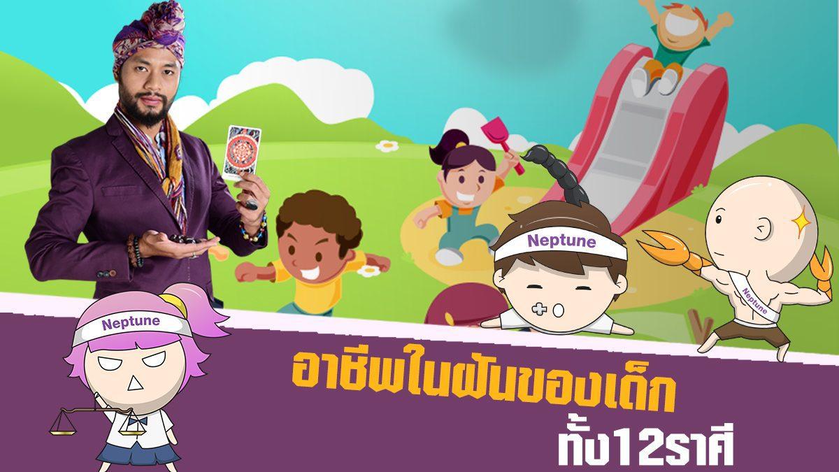 อาชีพในฝันของเด็กๆ ราศีธนู (16 ธันวาคม – 14 มกราคม)