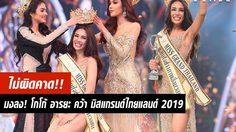เป็นไปตามคาด! โกโก้ อารยะ ฝ่าดราม่า คว้ามง มิสแกรนด์ไทยแลนด์ 2019