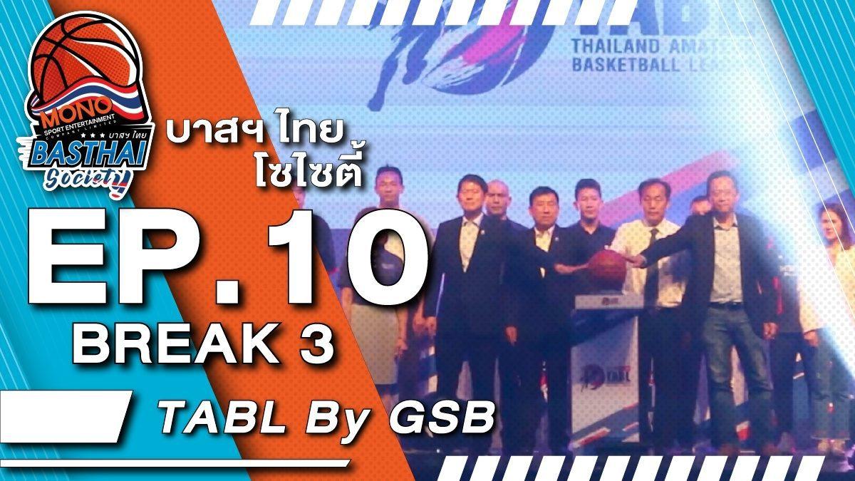 บาสฯไทยSociety EP.10/3