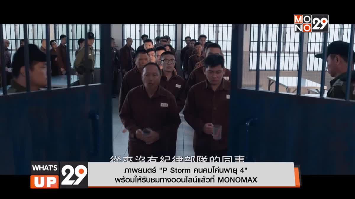 """ภาพยนตร์ """"P Storm คนคมโค่นพายุ 4""""พร้อมให้รับชมทางออนไลน์แล้วที่ MONOMAX"""
