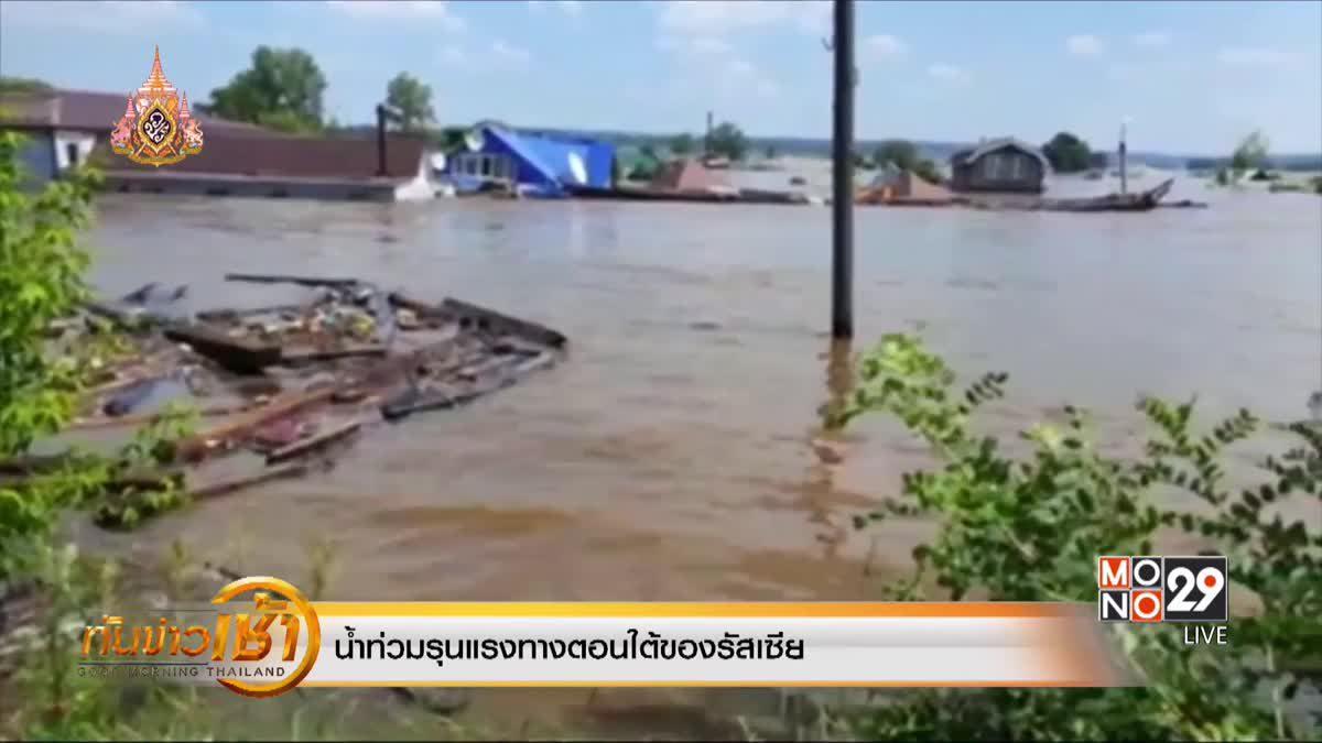 น้ำท่วมรุนแรงทางตอนใต้ของรัสเซีย