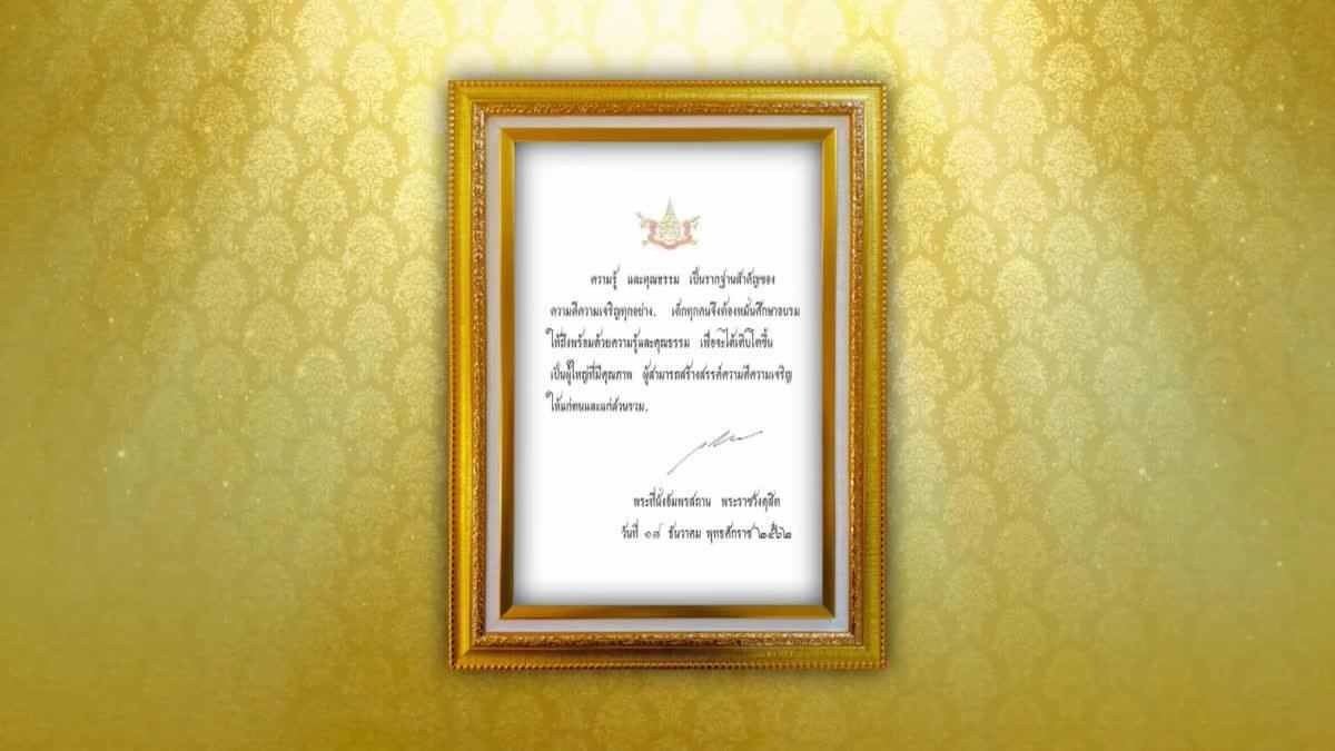 ในหลวง พระราชทานพระบรมราโชวาท 'วันเด็ก แห่งชาติ' 2563