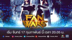 """รายการใหม่ มาแรง!! ของช่องเวิร์คพอยท์ ปี 2563  """"Fanwars ดาวปั้นดาว"""""""