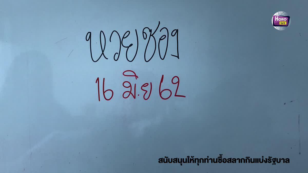 """""""หวยซองเขียนมือ"""" งวดวันที่ 16 มิ.ย. 2562 งานนี้จัดมาให้แบบจุกๆ"""