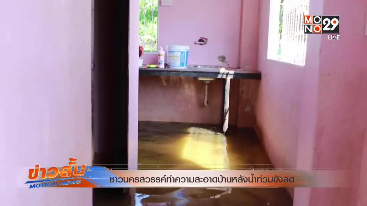 ชาวนครสวรรค์ทำความสะอาดบ้านหลังน้ำท่วมขังลด