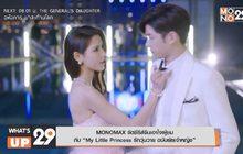 """MONOMAX จัดซีรีส์จีนเอาใจผู้ชม  กับ """"My Little Princess รักวุ่นวาย ฉบับยัยเจ้าหญิง"""""""