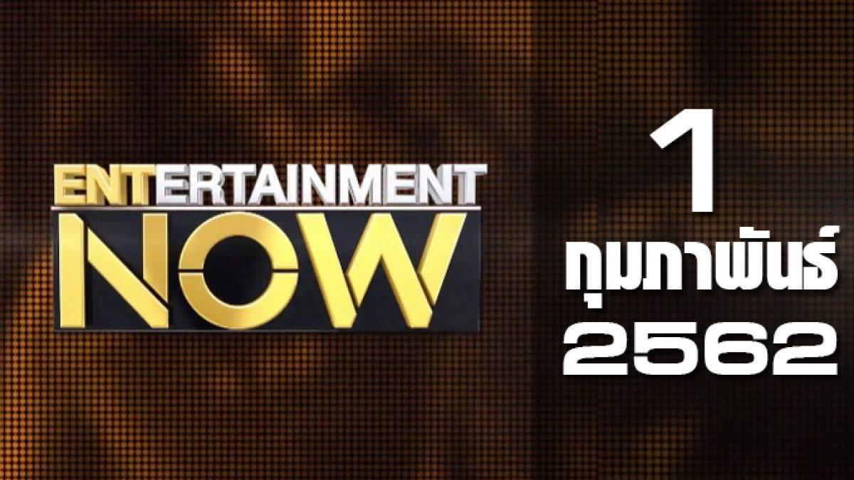 Entertainment Now Break 1 01-02-62