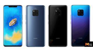 หลุดข้อมูลและราคา Huawei Mate20 Pro จากอังกฤษ ราคาอาจจะแตะ 40,000 บาท