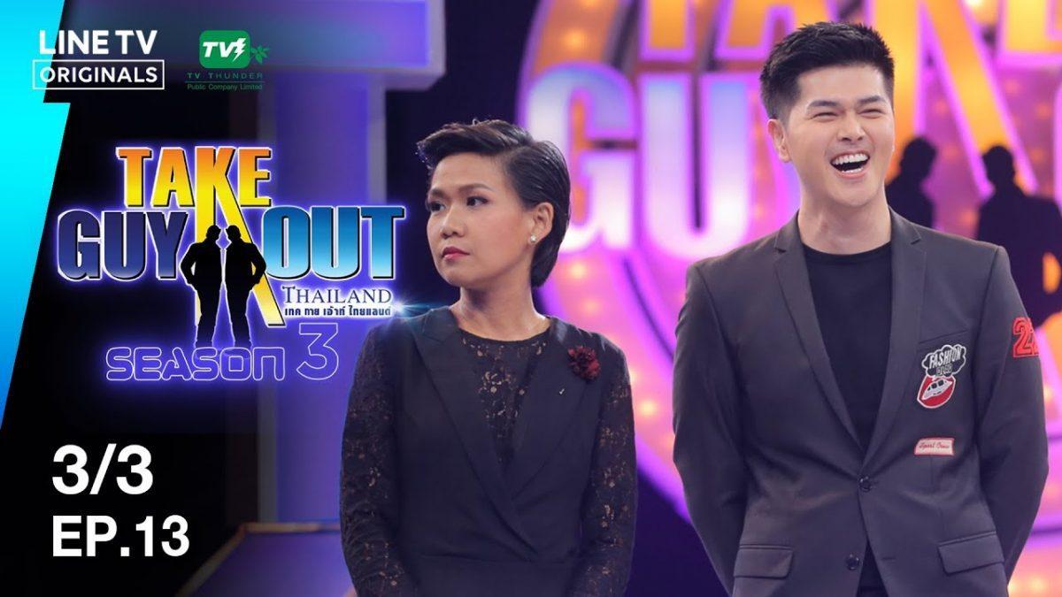 ฟลุค ธัชเศรษฐุ์  | Take Guy Out Thailand S3 - EP.13 - 3/3 (18 ส.ค. 61)
