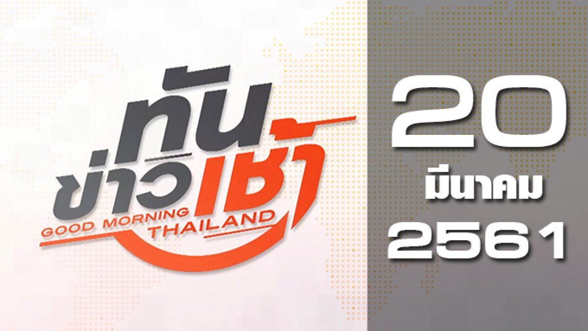 ทันข่าวเช้า Good Morning Thailand 20-03-61
