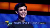 SPOT - Take Guy Out Thailand EP.16 (20 ส.ค. 59)