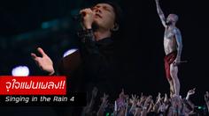 ทัพศิลปินฟาดความสนุกสนาน ใน Singing in the Rain 4