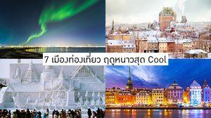 7 เมืองท่องเที่ยว ฤดูหนาวสุด Cool