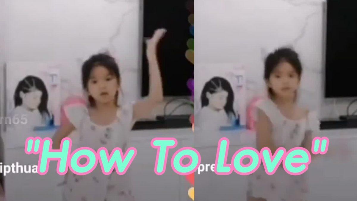 เป๊ะมั้ยพี่จ๋า! น้องมะลิ โชว์ เต้น Cover เพลง How To Love ของพี่แอลลี่
