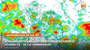 พยากรณ์อากาศ – 23 ก.ย. มีฝนตกต่อเนื่อง ฝนตกหนัก-หนักมากบางพื้นที่