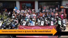 Yamaha Automatic Check in @ Surin กิน เที่ยวสุดชิคทั่วเมืองสุรินทร์