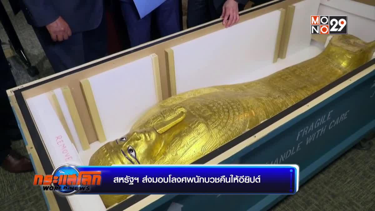 สหรัฐฯ ส่งมอบโลงศพนักบวชคืนให้อียิปต์