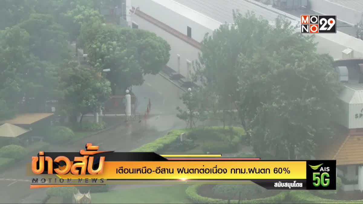 เตือนเหนือ-อีสาน ฝนตกต่อเนื่อง กทม.ฝนตก 60%