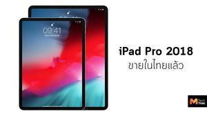Apple เริ่มวางขาย iPad Pro ในประเทศไทยอย่างเป็นทางการแล้ว