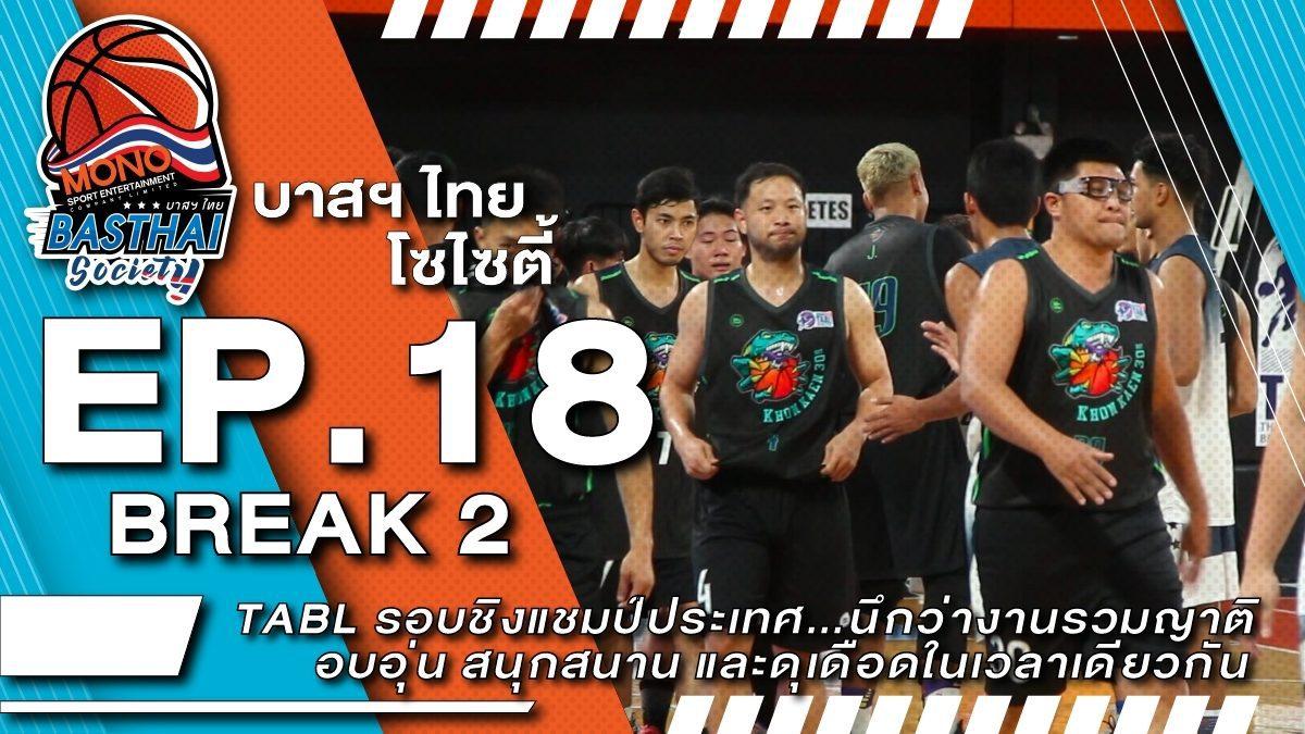 บาสไทยฯSociety EP.18/2