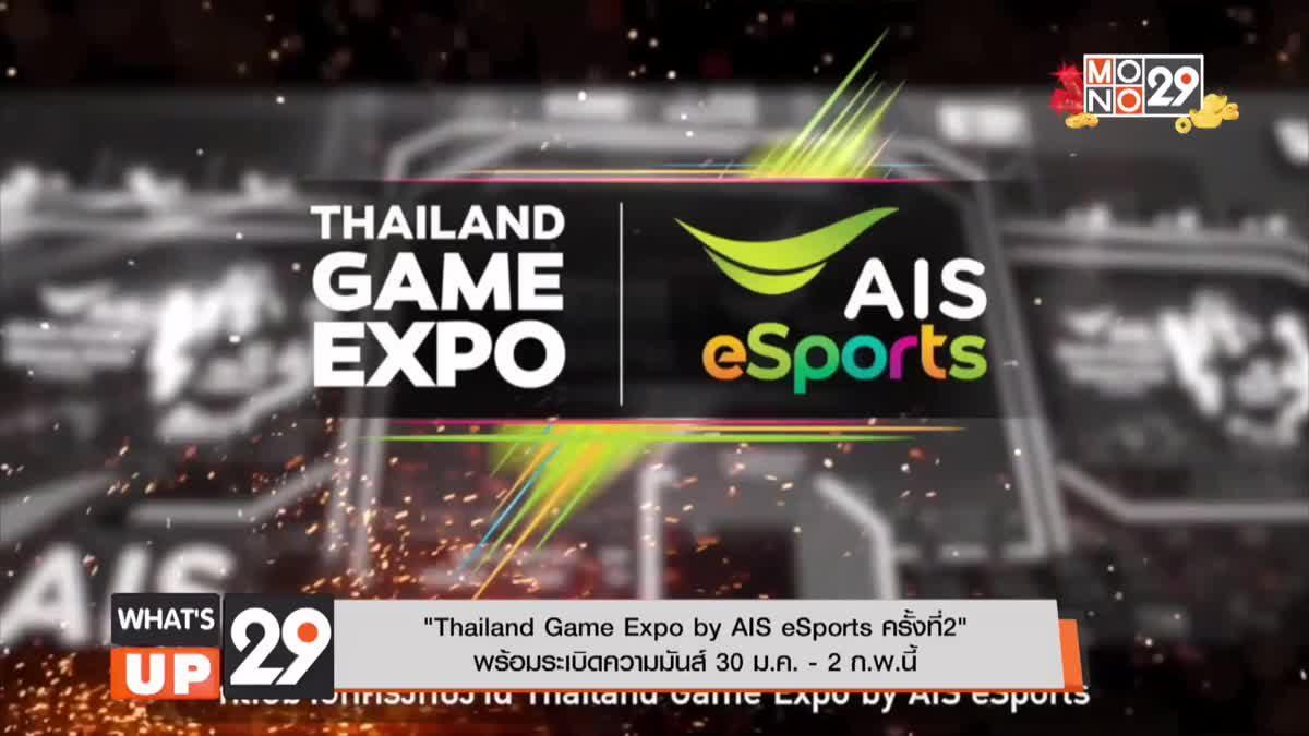 """Thailand Game Expo by AIS eSports ครั้งที่ 2""พร้อมระเบิดความมันส์ 30 ม.ค. - 2 ก.พ.นี้"