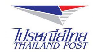ไปรษณีย์ไทยแจ้ง ปิดทำการช่วงสงกรานต์ – ปิดปรับปรุงระบบตรวจสอบสถานะสิ่งของ