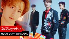 GOT7 บุก KCON 2019 THAILAND อีกครั้ง! พร้อมพิธีกรพิเศษ นิชคุณ
