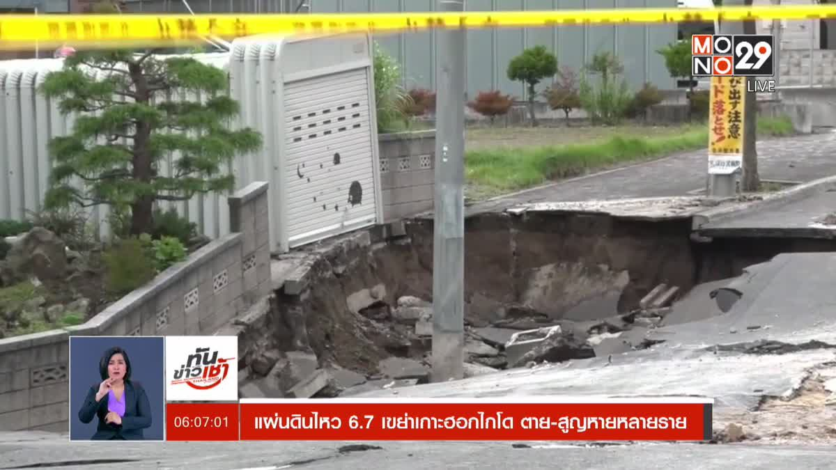 แผ่นดินไหว 6.7 เขย่าเกาะฮอกไกโด ตาย-สูญหายหลายราย