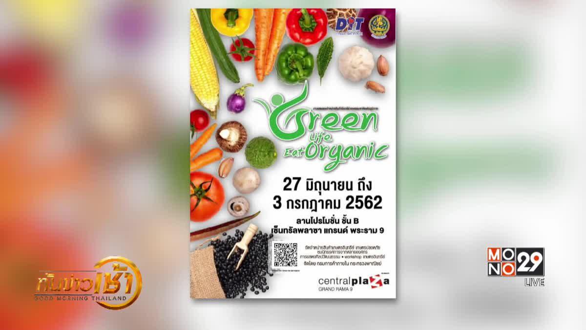 ชวนเที่ยวงาน Green Life eat Organic สุขภาพดี ไม่มีที่สิ้นสุด