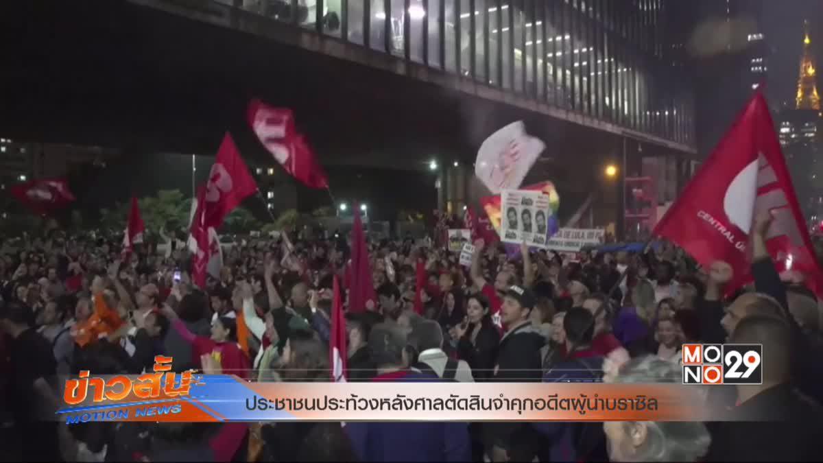 ประชาชนประท้วงหลังศาลตัดสินจำคุกอดีตผู้นำบราซิล