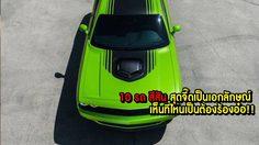 10 รถ สีสัน สุดจี๊ดเป็นเอกลักษณ์ เห็นที่่ไหนเป็นต้องร้องอ๋อ!!