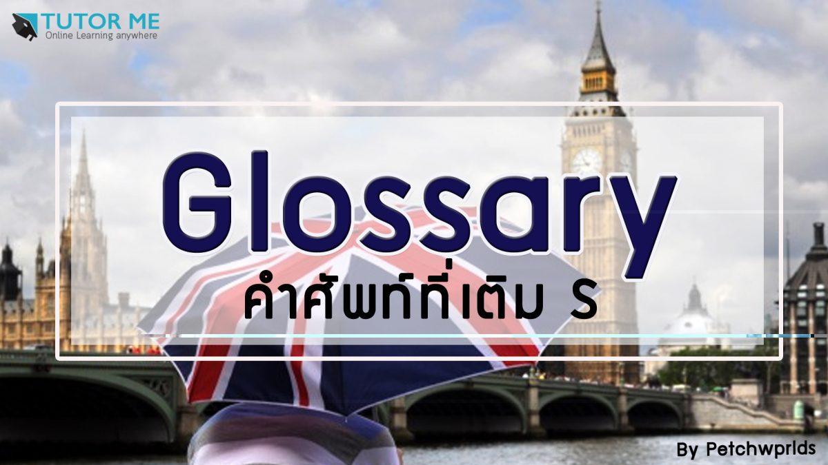 Glossary หรือคำศัพท์ที่เติม S แล้วความหมายเปลี่ยน