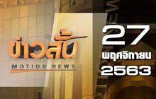 ข่าวสั้น Motion News Break 1 27-11-63