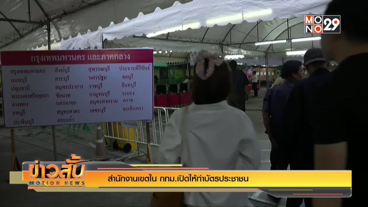 สำนักงานเขตใน กทม.เปิดให้ทำบัตรประชาชน